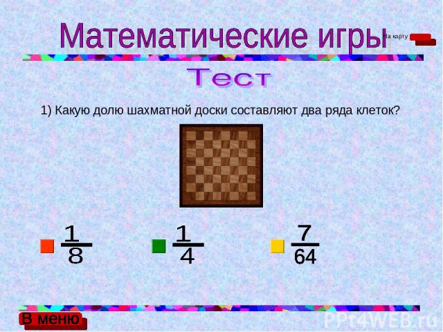 1) Какую долю шахматной доски составляют два ряда клеток? На карту
