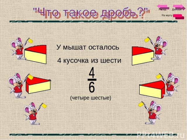У мышат осталось 4 кусочка из шести (четыре шестые) Дальше На карту Назад