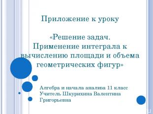 Приложение к уроку «Решение задач. Применение интеграла к вычислению площади и о