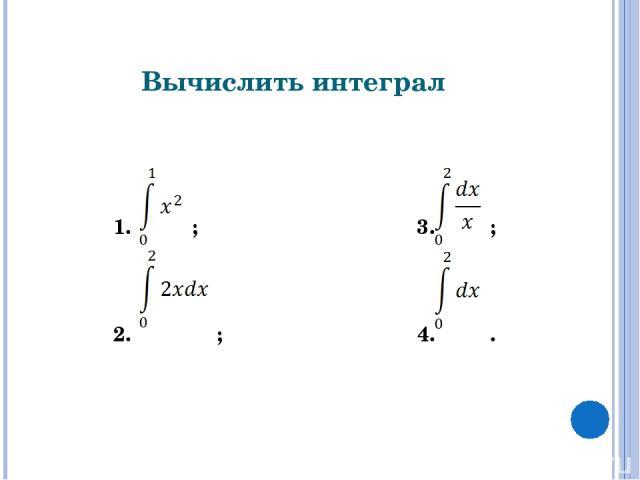 Вычислить интеграл 1. ; 3. ; 2. ; 4. .