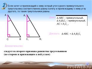 Если катет и прилежащий к нему острый угол одного прямоугольного треугольника со