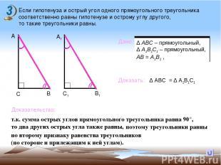 Если гипотенуза и острый угол одного прямоугольного треугольника соответственно