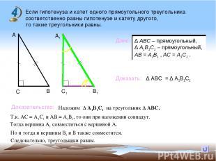Если гипотенуза и катет одного прямоугольного треугольника соответственно равны