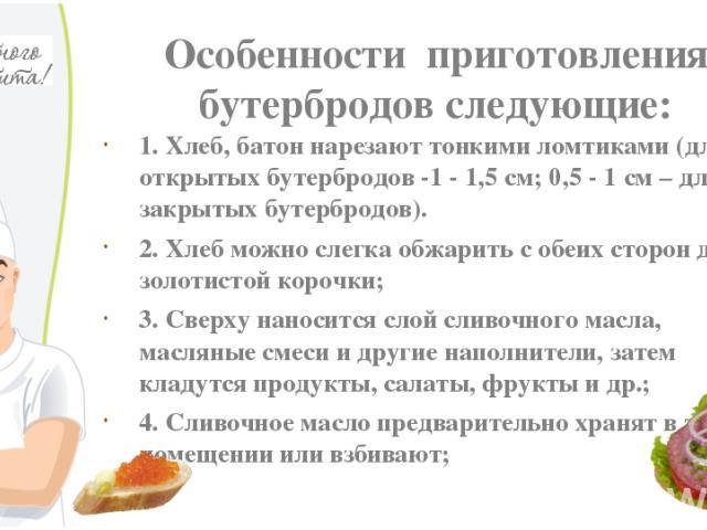 сочетаемые продукты для похудения таблица