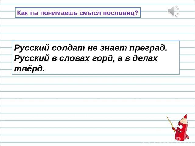 Продолжи пословицу русский солдат не знает