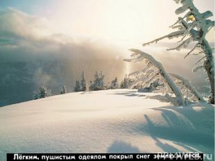 Картинки на тему идет волшебница зима