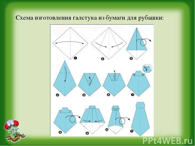 Как сделать галстук для рубашки из бумаги
