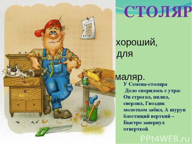 Поздравления с днем плотника