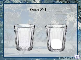 презентация на тему свойства снега и льда