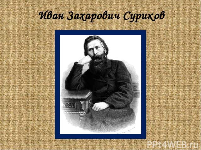Суриков Иван Захарович Биография Презентация