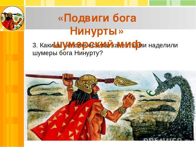 Рисунок к подвиги бога нинурты