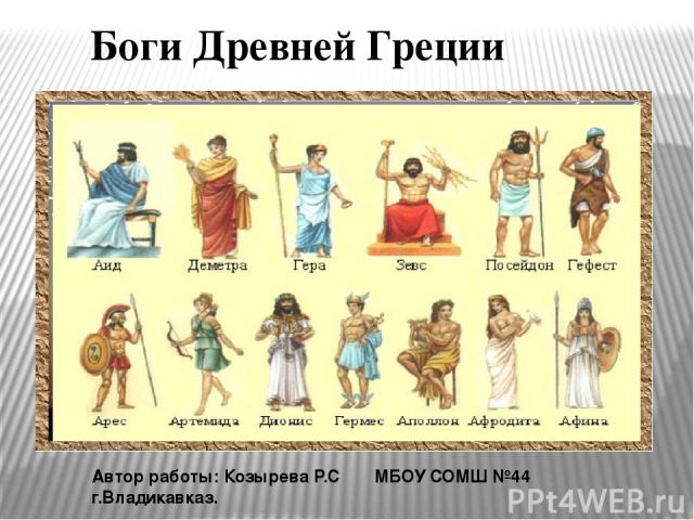 Подарки от богов древней греции 11