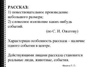 Презентация по литературному чтению на тему еи чарушин страшный рассказ
