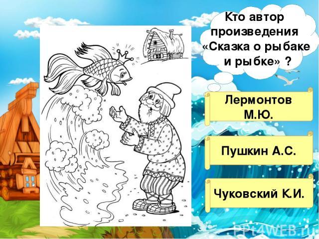 сказка о рыбаке и рыбке кем была бабушка