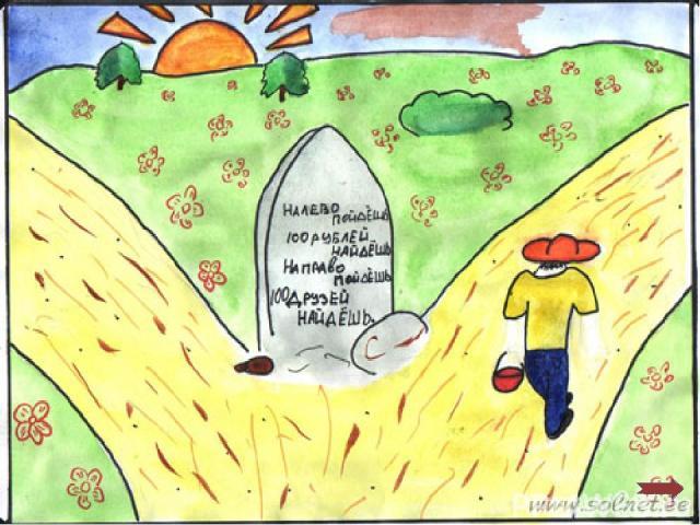 Нарисуйте иллюстрацию к пословице