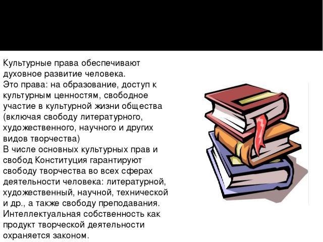 основные конституционные обязанности граждан рф курсовая