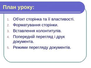 План уроку: Об'єкт сторінка та її властивості. Форматування сторінки. Вставлення