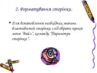 2. Форматування сторінки. Для встановлення необхідних значень властивостей сторі