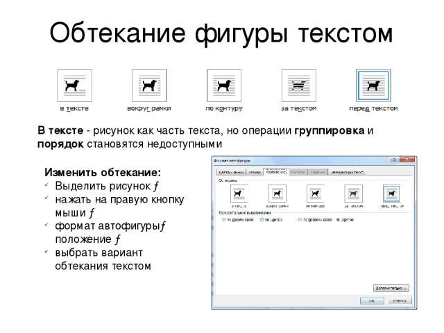 Рисунки обтекаемые текстом как сделать