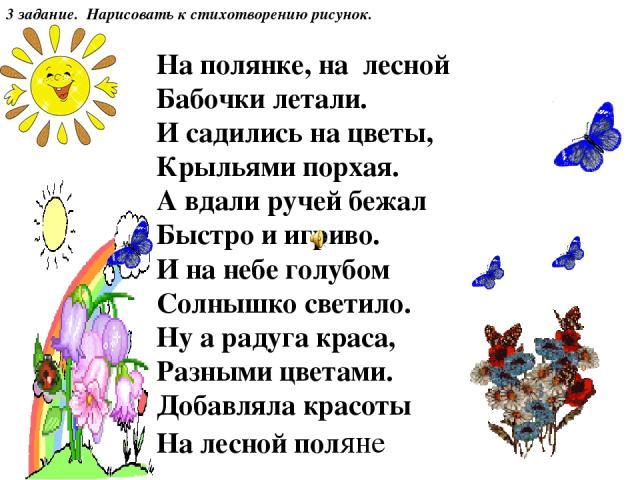 Стихотворение про рисунок