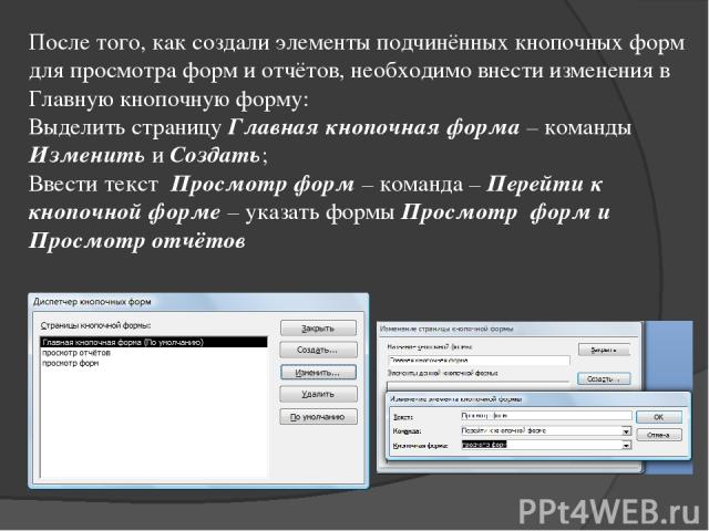 Как создать подчиненную форму в access 2007