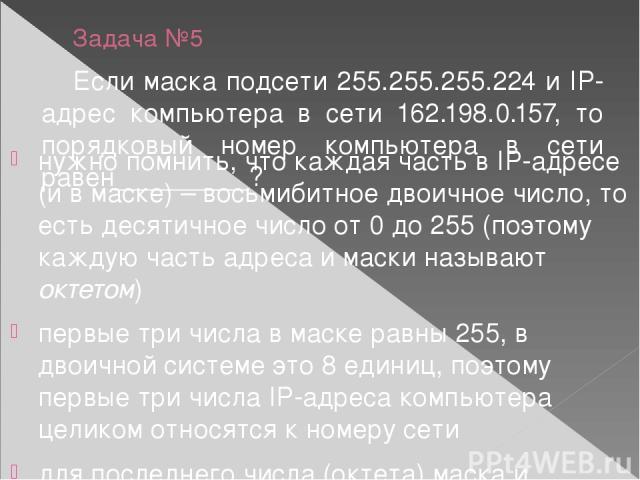 Сколько компьютеров в сети с маской 255.255.255.224