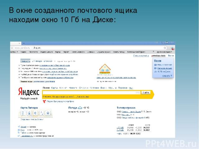 Как создать презентацию на яндекс-диск