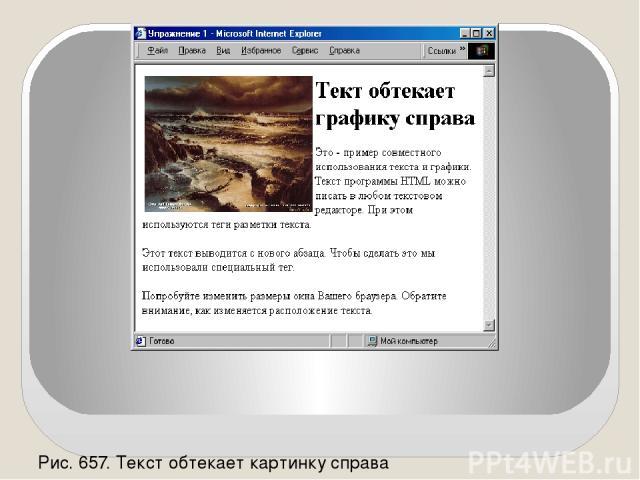 Как сделать в html текст обтекает картинку