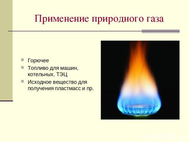 природный газ горючий для котельных