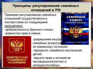 Принципы регулирования семейных отношений в РФ Правовое регулирование семейных о