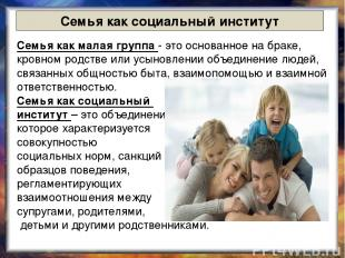 Семья как малая гpyппa - это основанное на браке, кровном родстве или усыновлени