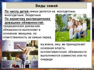 Виды семей По числу детей семьи делятся на малодетные, многодетные, бездетные По