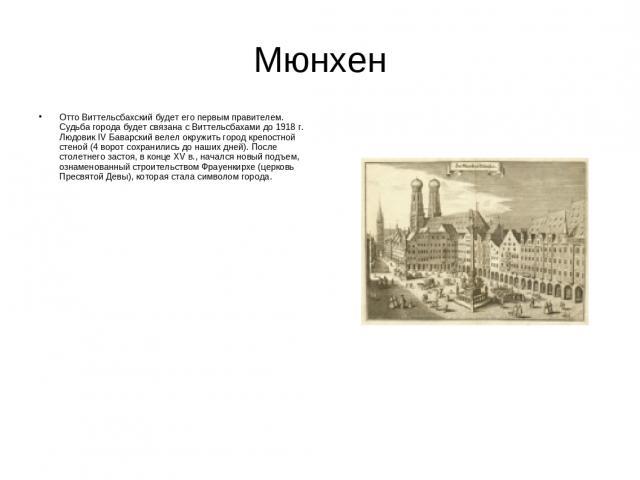Тему мюнхен на презентацию город