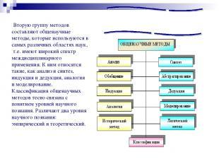 Вторую группу методов составляют общенаучные методы, которые используются в самы