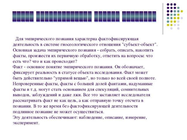 Для эмпирического познания характерна фактофиксирующая деятельность в системе гносеологического отношения