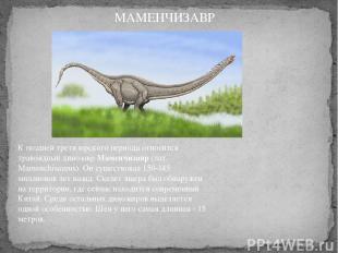 К поздней трети юрского периода относится травоядный динозаврМаменчизавр(лат.