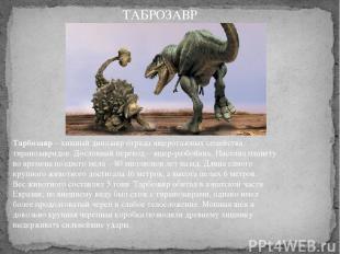 Тарбозавр– хищный динозавр отряда ящеротазовых семейства тиранозавридов. Дослов