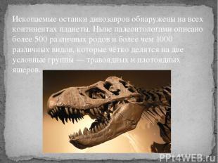 Ископаемые останки динозавров обнаружены на всех континентах планеты. Ныне палео