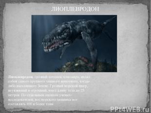 Лиоплевродон, грозный потомок плиозавра, являл собой самого крупного хищного жив