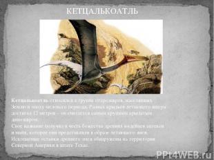 Кетцалькоатльотносился к группе птерозавров, населявших Землю в эпоху мелового