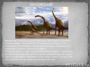 Брахиозавротносился к растительноядным динозаврам – подотряд зауроподморфы. Нас