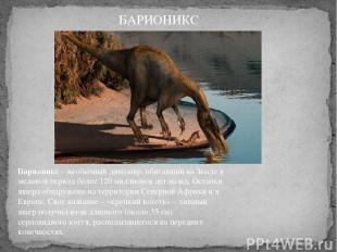 Барионикс– необычный динозавр, обитавший на Земле в меловой период более 120 ми