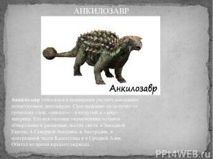 Анкилозавротносился к панцирным растительноядным птицетазовым динозаврам. Свое