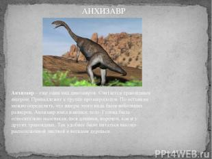 Анхизавр– еще один вид динозавров. Считается травоядным ящером. Принадлежит к г