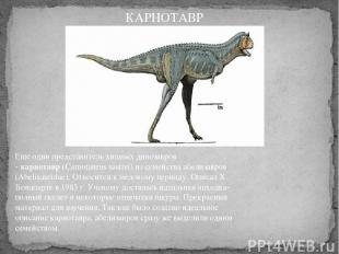 Еще один представитель хищных динозавров -карнотавр(Carnotaurus sastrei) из се