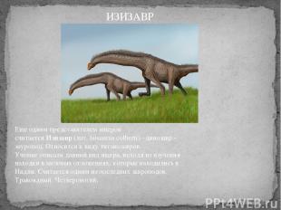 Еще одним представителем ящеров считаетсяИзизавр(лат. Isisaurus colberti) –дин