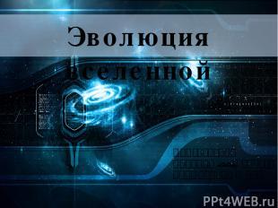 Эволюция вселенной Подготовила Ученица 11-А класса Скрыпченко Юлия