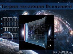 Теории эволюции Вселенной Теория Большого взрыва Теория Инфляции