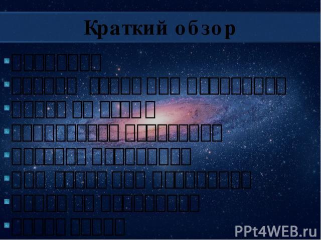 Краткий обзор Введение Теории эволюции Вселенной Большой взрыв Реликтовое излучение Возврат Вселенной Эры эволюции Вселенной Будущее Вселенной Заключение