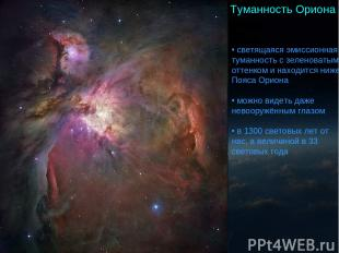 Туманность Ориона светящаяся эмиссионная туманность с зеленоватым оттенком и нах